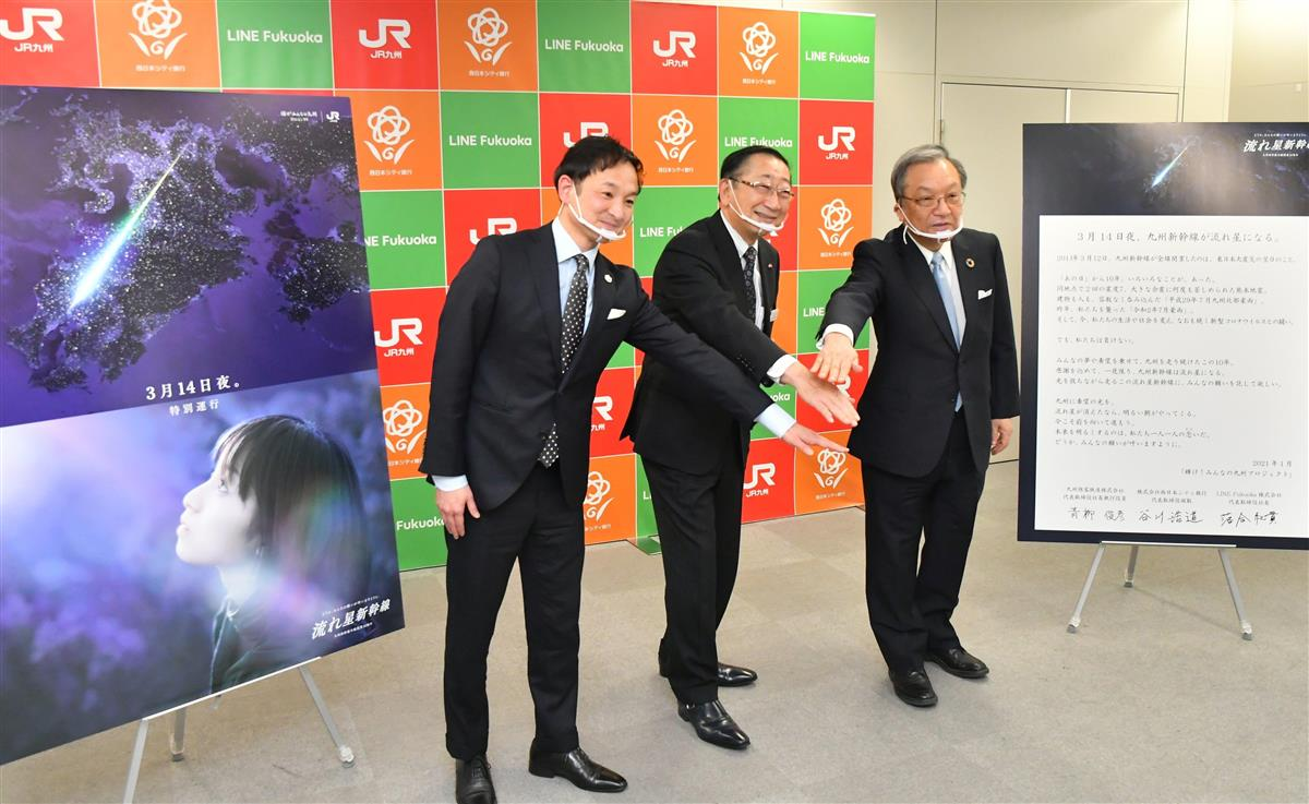 「流れ星新幹線」運行を発表するJR九州の青柳俊彦社長(中央)ら