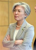 米韓外相が初の電話会談 北核問題は喫緊の課題と確認