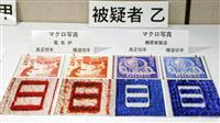 模造切手販売疑い 書類送検 レア物狙い転売、警視庁