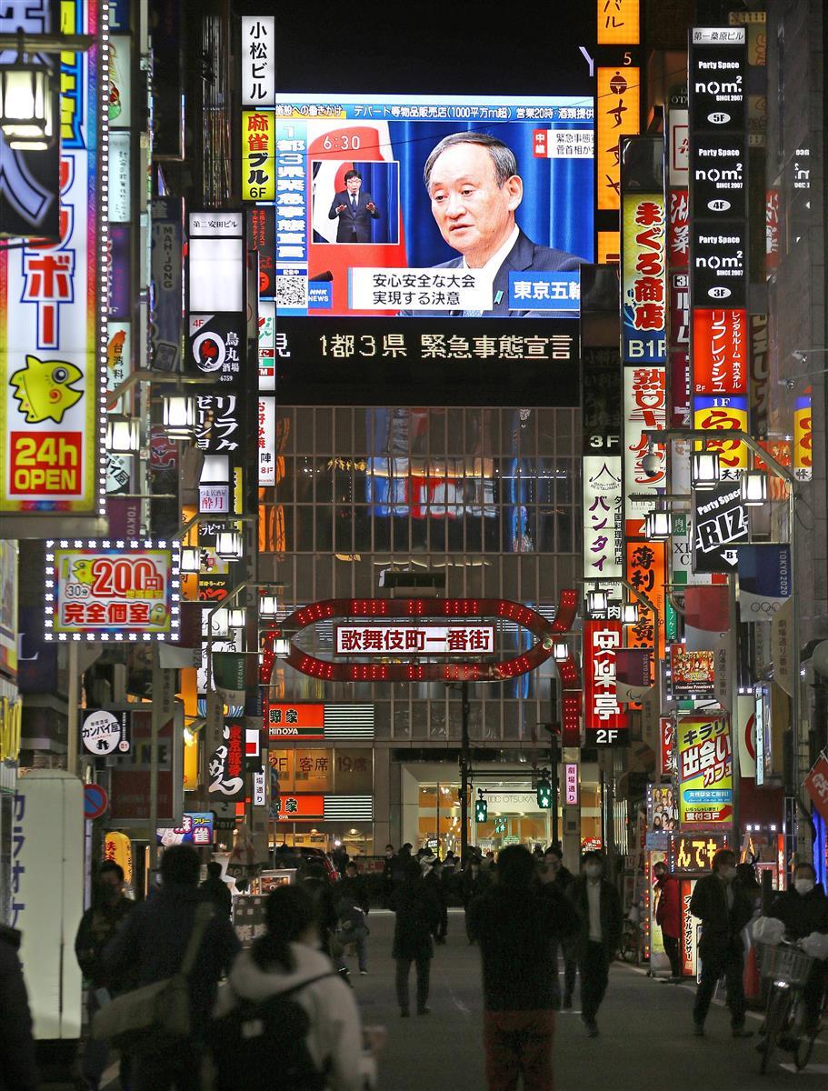 緊急事態宣言の発令に伴う菅義偉首相の記者会見を伝える新宿駅前の街頭ビジョン=7日午後、東京都新宿区(松本健吾撮影)