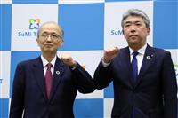 三井住友トラスト社長に高倉氏、信託銀社長に大山氏を発表