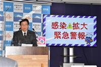 感染者居住地域は公表すべきか 変異種確認で苦悩する静岡県