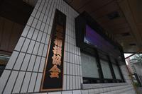 審判委員の判断で不戦敗に 脳振盪など、相撲協会