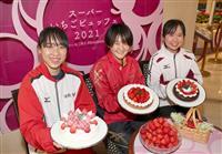 大阪国際女子マラソン いちごでビタミン補給…ネクストヒロインら堪能