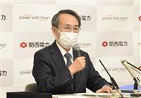 関電社長、中間貯蔵施設の候補地表明は「未定」 原発再稼働の見通し立たず