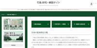 内閣官房の領土室、竹島領有を示すサイト開設 57点の資料掲載