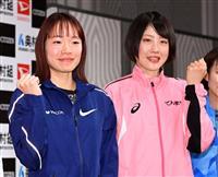 五輪代表の一山と前田が意気込み 大阪国際有力選手が会見