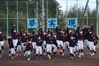 宮城・柴田、初の甲子園「震災10年、地域の人を勇気づけたい」