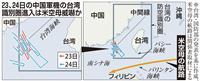 <独自>中国軍機、米空母威嚇が目的 台湾識別圏進入で国防部関係者