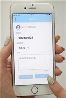 【大阪国際女子マラソン】選手の体調や体温、アプリで管理