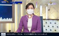 「マスク姿」でニュース番組 多数の視聴者肯定も論議呼ぶ