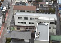 「海なし県」山梨が静岡・清水に県有地 年貢米輸送の名残…処分に苦慮