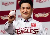 田中将大が楽天入団会見 「日本一にこだわる」、東京五輪にも意欲
