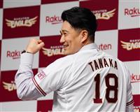 【動画】入団会見の田中「楽天を日本一に」 1年後にメジャー再移籍も