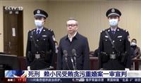 収賄291億円で死刑執行 中国国有企業元会長…判決から3週間余り