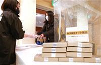 大阪国際女子マラソン 一般参加選手の受付 PCR検査も