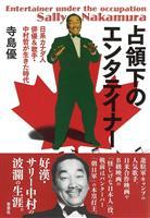 本塁打王で人気歌手・俳優、謎の東洋人「サリー中村」とは何者か 本紙記事が縁で評伝刊行