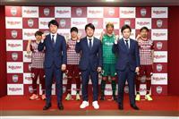 神戸が新体制発表、リンコン「日本でのプレー楽しみ」