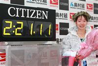 一山、日本新ならず「力が足りなかった」 大阪国際女子マラソン