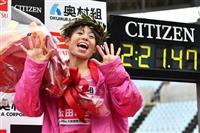 午後0時10分号砲の大阪国際女子マラソン、過去にも多くの好レース