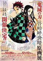 「鬼滅の刃」初の原画展開催へ 東京で今秋、大阪は来夏