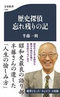 半藤さん最後の著作刊行へ 19日、「忘れ残りの記」