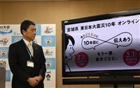 宮城県、オンラインで伝承行事 震災10年で特設サイト開設