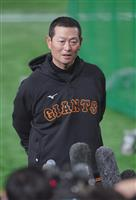 巨人桑田コーチ補佐が指導者デビュー