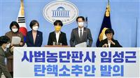 産経元支局長判決に不当介入 韓国与党議員らが判事への弾劾訴追案
