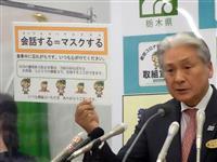 栃木知事「手放しで喜べず」 緊急事態宣言延長解除
