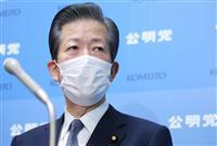 公明、衆院神奈川6区への擁立見送り 山口代表が明言