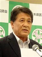 栃木県の宣言解除 県医師会長「少し早い気が」 緩み懸念