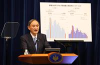 【菅首相記者会見詳報】(2)ワクチン「2月中旬から接種スタート」