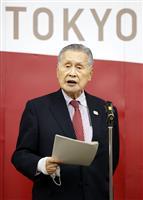 東京五輪・パラ 森喜朗会長「コロナがどういう形だろうと必ずやる」