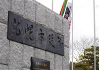札幌市教委、女性に謝罪 28年前教諭わいせつ行為