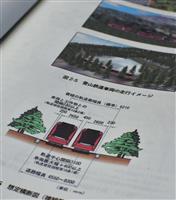 富士山登山鉄道の遺産影響評価、山梨県が実施 学術委の要求に応じる
