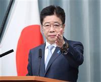 加藤官房長官もワクチン輸送の報道自粛要請「不測事態」