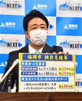 福岡市 緊急事態宣言延長受け、事業者への独自支援拡充