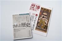 細胞認識AIが古文書も解読 新雑誌「REKIHAKU」が伝える歴史研究最前線