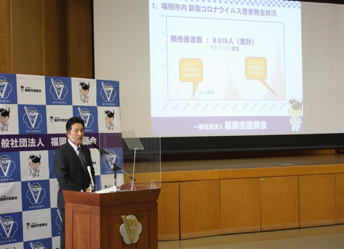 記者会見する福岡市医師会の平田泰彦会長