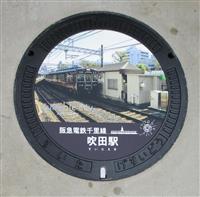 阪急千里線3駅に「鉄道のまち」デザインマンホール蓋