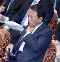 麻生氏「政治家は行動に責任を」 深夜会合めぐり