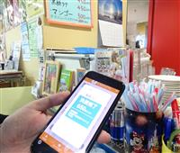 小さな飲食店守る先払い…行政と地元企業がアプリで支援