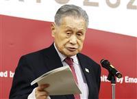 森氏が「女性」発言を陳謝 五輪に責任と辞任否定