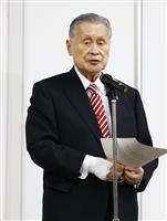 森会長「不適切な発言、撤回したい」 「女性」発言を陳謝 辞任は否定