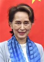 スー・チー氏を刑事訴追 ミャンマー国軍、本格排除に乗り出す