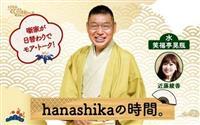 【check!ラジオ大阪】人形に下ネタ言わせる祖父…ちょっと変わった家族に噺家らがツッ…