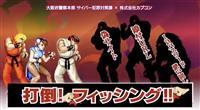 「ストⅡ」で詐欺KO 大阪府警・カプコンが動画作成