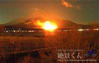米軍の榴弾砲射撃訓練が原因か 北富士演習場の火災鎮火
