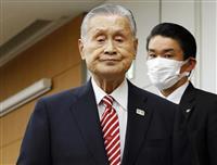 「時代遅れで恥ずかしい」森氏発言、東京都に電話やメール500件超